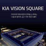 Kia-Square-Vision-pavimenti-in-pietra-sinterizzata